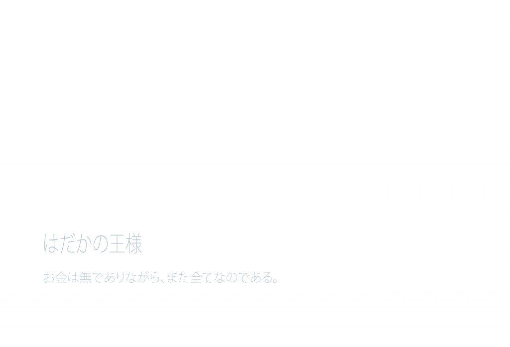 invite_japan